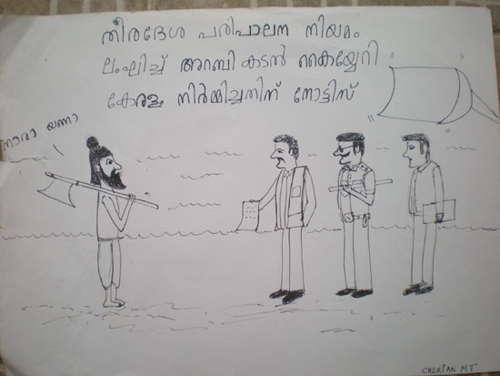 cartoon  cherian m t
